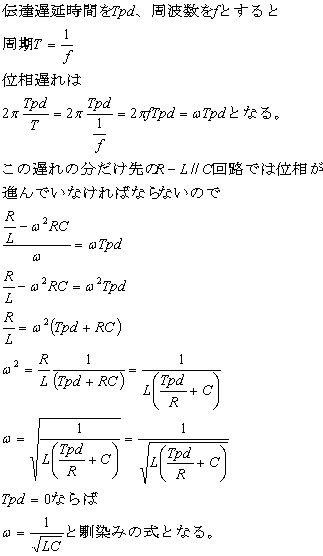 LC共振回路伝達関数2