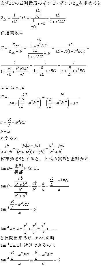 LC共振回路伝達関数1