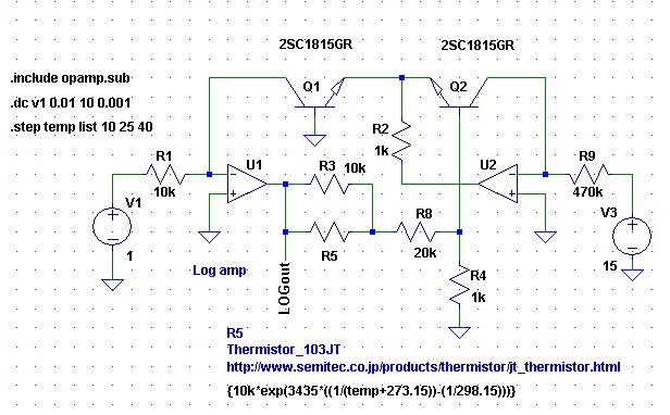 ログアンプ2Tr回路2