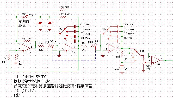 状態変数型発振回路LEDリミッター回路3