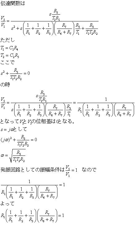 状態変数型フィルタの伝達関数