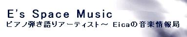 E's Space Music