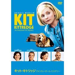 キット・キトリッジ