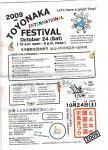 061024 豊中祭り
