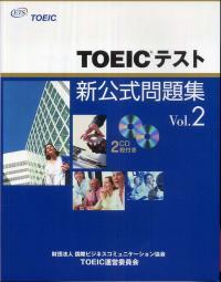 新公式問題集Vol.2