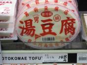 湯豆腐…。