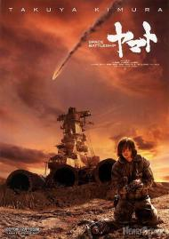 10070102_Space_Battleship_Yamato_00s.jpg