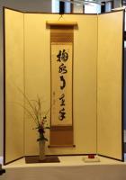 学校茶道 036