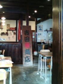 吉田商店3