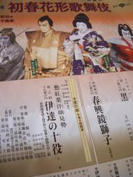 kabuki1001.jpg