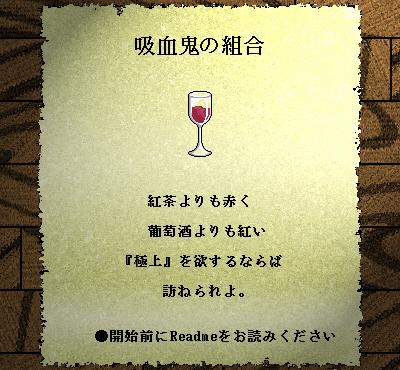 『吸血鬼の組合』貼り紙画像