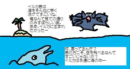 イルカとコウモリ