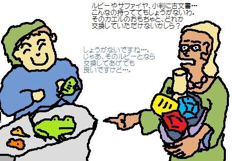 ルビーとカエルのおもちゃの交換