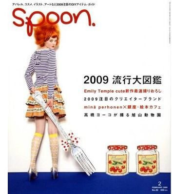 spoon2月
