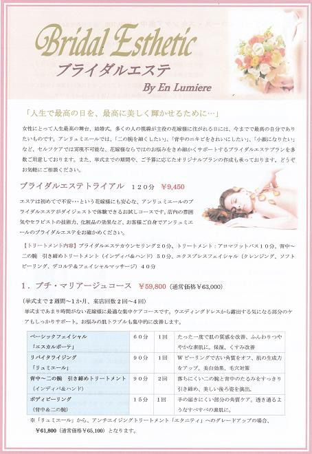 bridal esthe1