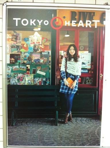 tokyo heart