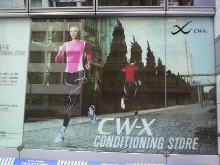 CW-Xストア