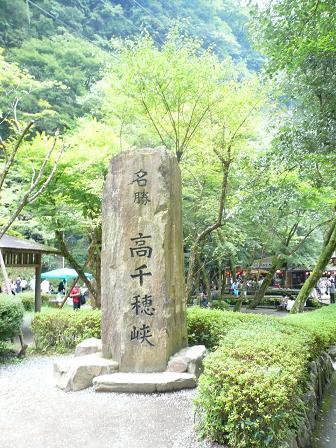 takachihokyo6.jpg