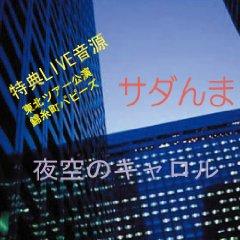 サダんま新曲CD全国発売