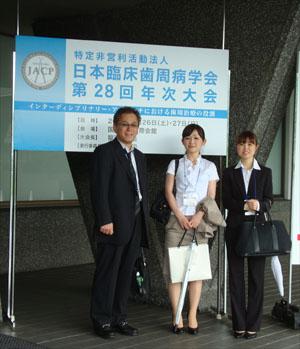 日本臨床歯周病学会 第28回年次大会