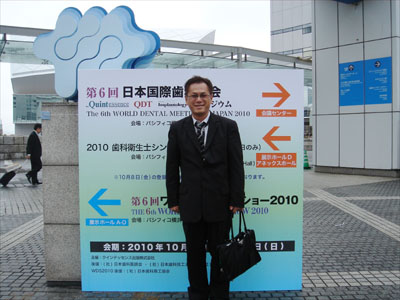 第6回日本国際歯科大会会場