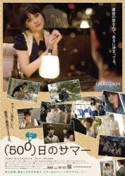 (500)日のサマー②