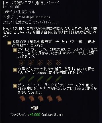 EQ2_20081125001.jpg