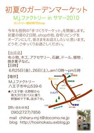 d0083712_9484099_convert_20100619104442.jpg