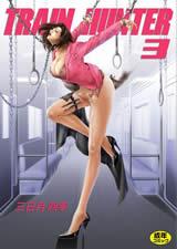 シティーハンター 冴子のエロ画像01