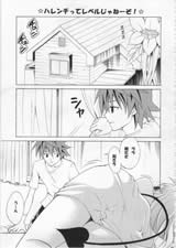 To LOVEる!のエロ画像02