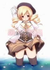 魔法少女まどか☆マギカのエロ画像02