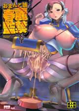 カプコン・格闘ゲーム 不知火舞、春麗のエロ画像03