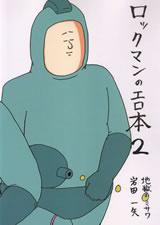 寄生獣 ロックマン 神様ドォルズのエロ画像02