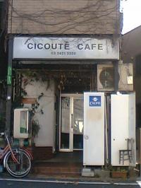 チクテ・カフェ。