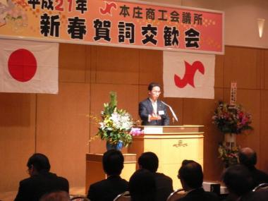 090107平成21年本庄商工会議所新春会議所