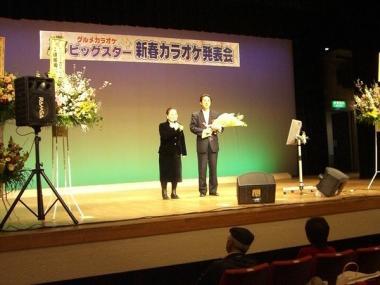 090125グルメカラオケビッグスター新春カラオケ発表会