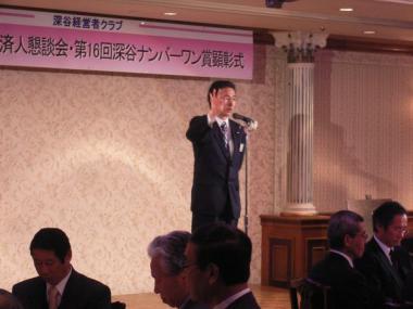 090213深谷経営者クラブ新春経済人懇談会