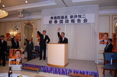 衆議院議員新井二新春国政報告・懇親会3