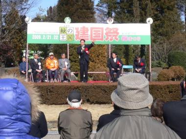090221緑の王国建国祭