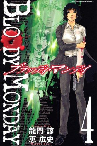 BLOODY MONDAY 4巻