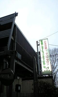 アニメ・ミュージアム