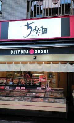 ちよだ寿司