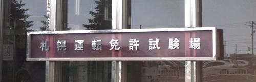 手稲免許センター