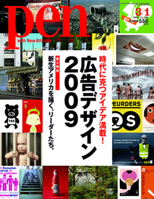 pen200903cover.jpg