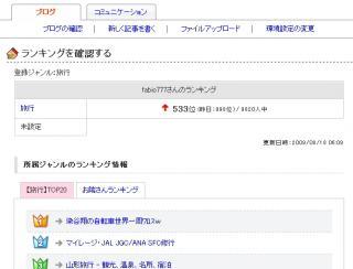 ranking1_convert_20090818221604.jpg