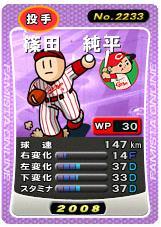 篠田合成記3
