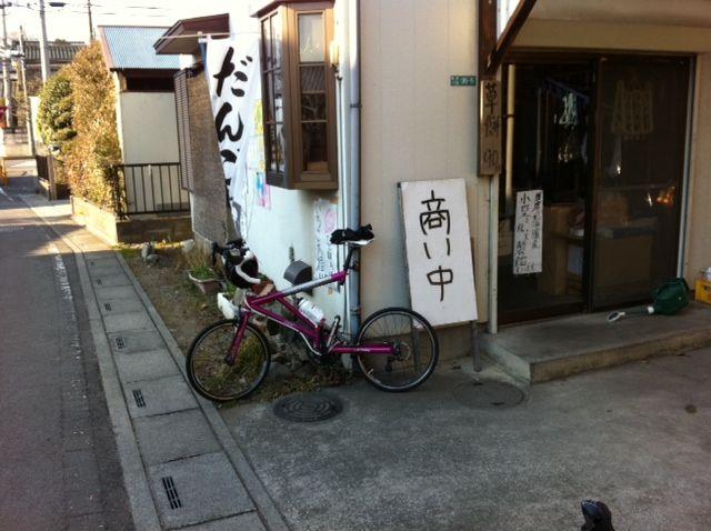 Photo 1月 15, 10 06 47