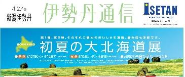 新潟伊勢丹1