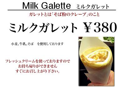 ミルクガレット