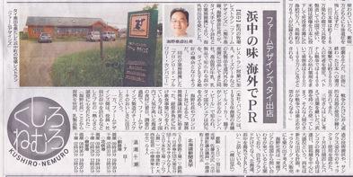 北海道新聞8-2011(タイ出店)